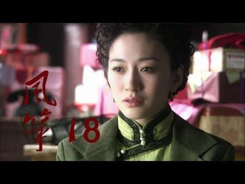风筝 | Kite 18【TV版】(柳雲龍、羅海瓊、李小冉等主演)