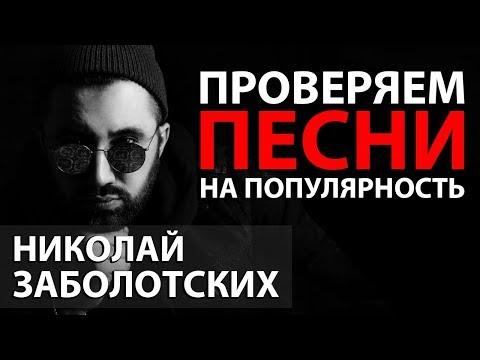 Проверяем песни вместе. Николай Заболотских - Ты только не молчи!