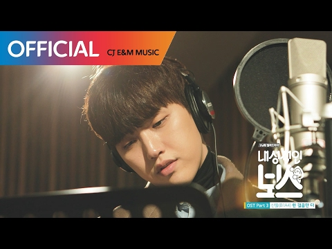 Lirik lagu Sandeul (B1A4) - One More Step (한 걸음만 더) Lyrics (Introverted Boss OST)