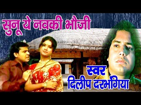 सुनू ये नवकी भौजी - Maithili Hit Video Song - Dilip Darbhangiya