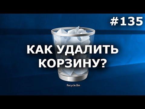 КАК УДАЛИТЬ КОРЗИНУ с рабочего стола Windows 7,10? Инструкция