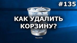 как убрать значок Корзина с рабочего стола в Windows 10
