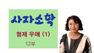 사자소학12부 - 형재우애 1부