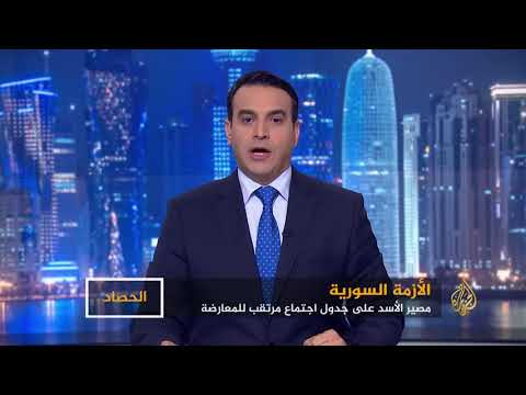 الحصاد- النظام السوري وتعدد المعارضات  - نشر قبل 1 ساعة