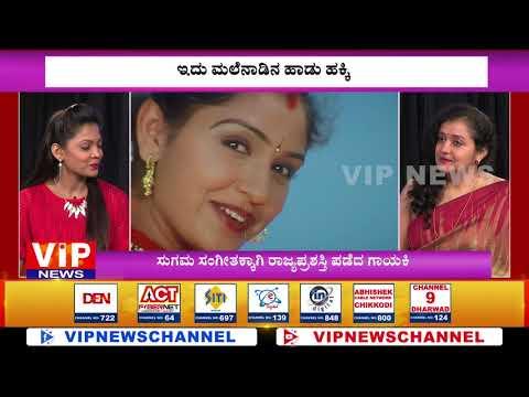 Archana Udupa – Full Episode – Celebrity Live – VIP News