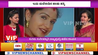 Archana Udupa - Full Episode - Celebrity Live - VIP News