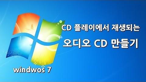 CD 플레이에서 재생되는 오디오 CD 만들기