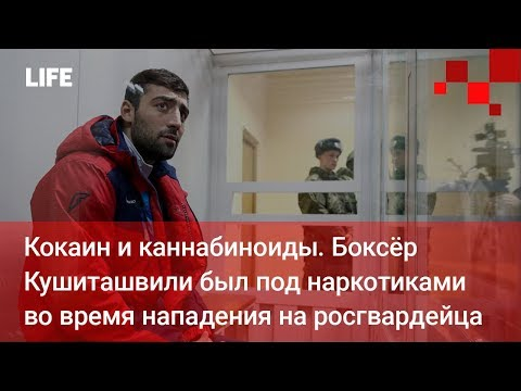 Кокаин и каннабиноиды. Боксёр Кушиташвили был под наркотиками во время нападения на росгвардейца
