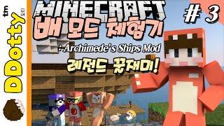 배만들기 시작!! [배 모드 체험기: 멀티플레이 #3편] - Archimedes Ships mod -마인크래프트 Minecraft [도티]