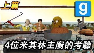 Big JJ (雞雞) 餐廳 上篇 - Garry Mod 搞笑精華  Ft / Songsen,Albert,Lunacy,Roy