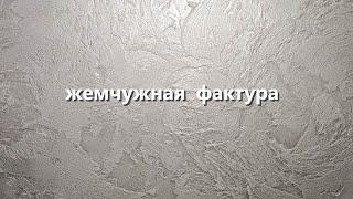 ПРОСТАЯ ДЕКОРАТИВНАЯ ШТУКАТУРКА - СВОИМИ РУКАМИ / ЖЕМЧУЖНАЯ ФАКТУРНАЯ ШТУКАТУРКА