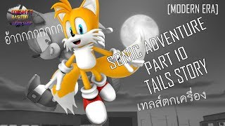 [Modern Era] Sonic Adventure Part 10 Tails Story: เทลส์เครื่องตก [พากย์ไทย]
