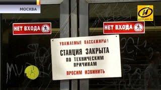 Трагедия в московском метро: неисправности полотна или сбой стрелок?