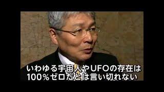 0-UFO隠ぺい国家と日本UFO情報公開=Ngo国際大学連合=NIUC=Ngo International University Com