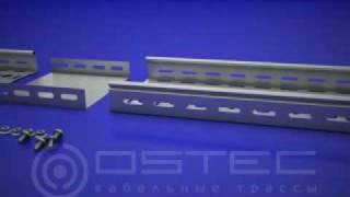 OSTEC соединение лотков между собой с помощью СЛБ(