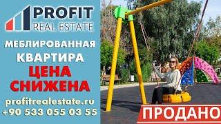 Меблированная квартира - цена снижена || Недвижимость в Турции