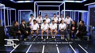 แฉ - วง Methane แชมป์ & วง มั่นคง รองแชมป์ จากเวที Hotwave Music Awards 2017  วันที่ 5 ต.ค. 60