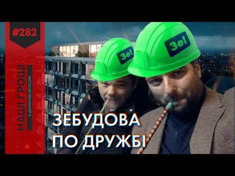 ЗЕбудова: як друг