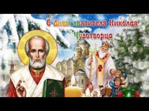 С ДНЕМ СВЯТОГО НИКОЛАЯ ЧУДОТВОРЦА! 19 декабря День Святителя Николая Красивое поздравление!