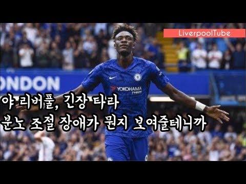 [프리뷰] 19-20프리미어리그 6라운드, 첼시 vs 리버풀 프리뷰!! 아자르가 없는 마당에 타미 아브라함이 무섭겠냐? | 리버풀Tube