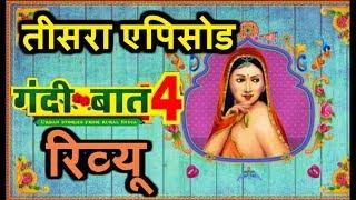 Gandi Baat 4, Episode 3 Full Review, क्या है अलमारी का रहस्य, Gandii Baat new season 4, 3rd Episode,