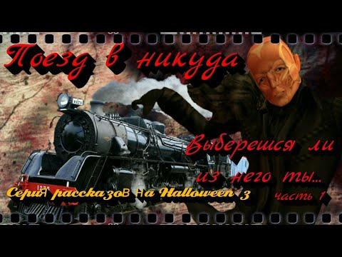 """""""Поезд в никуда""""#1/Серия рассказов на Хэллоуин/С озвучкой.Avakin life"""