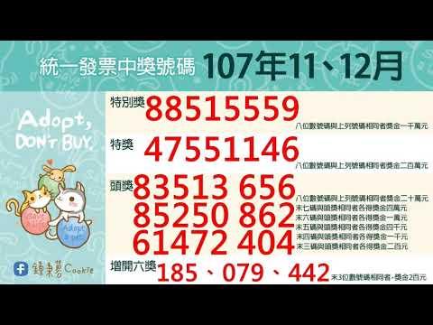 107年11、12月統一發票中獎號碼(2018年)