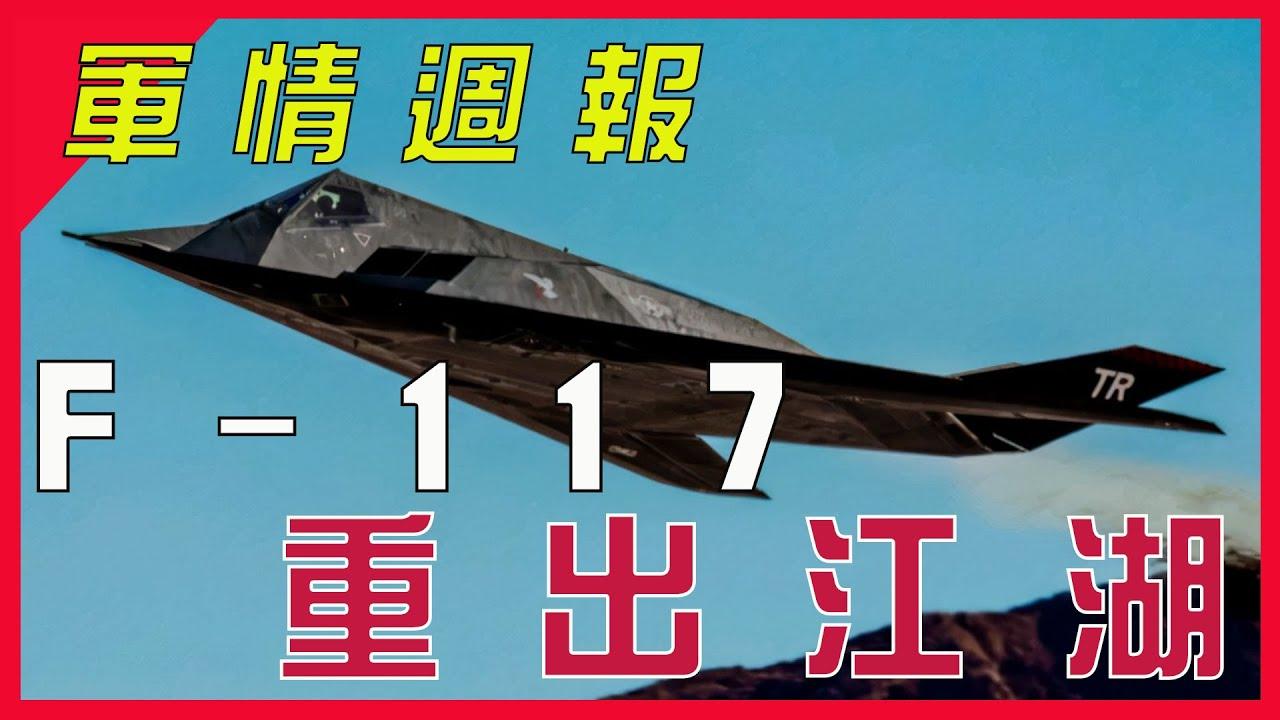 [軍情週報]F-117繼續飛行/以色列發展無人裝甲車/沙地計劃購買以色列防空飛彈