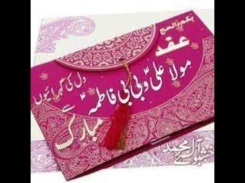 Download Hazrat Ali as aur Bibi Fatima as Ki Shadi Kyo huwi Imam Ali and Bibi Fatima Marriage