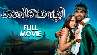 Kanimozhi Full Tamil Movie