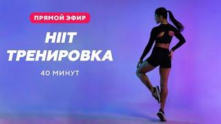 HIIT ТРЕНИРОВКА