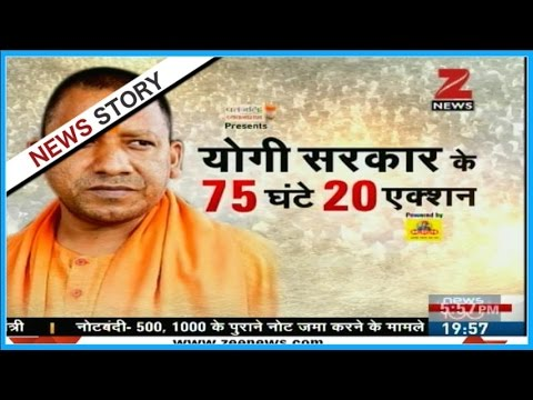 75 Ghante 20 Action   What big actions Yogi Adityanath has taken post becoming CM in 3 days?