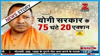 75 Ghante 20 Action | What big actions Yogi Adityanath has taken post becoming CM in 3 days?