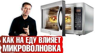Можно ли готовить в МИКРОВОЛНОВКЕ: влияние СВЧ
