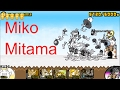 The Battle Cats - Miko Mitama /Mitama The Oracle - Review