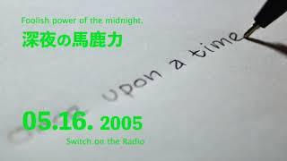 伊集院光「深夜の馬鹿力」2005年5月16日放送