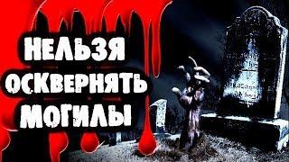 I ФИЛЬМ I Осквернитель Могил - 2018