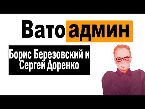 Борис Березовский и Сергей Доренко | Ватоадмин