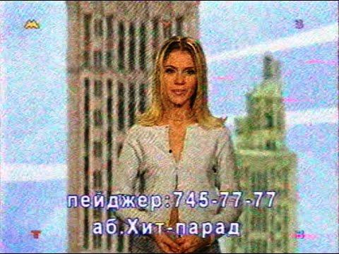 Фрагмент хит-парада на МУЗ-ТВ 1999 год