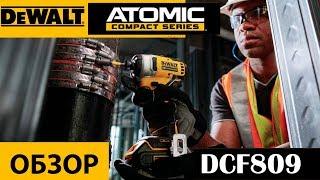 aTOMIC DeWALT DCF809 обзор ударного шуруповерта