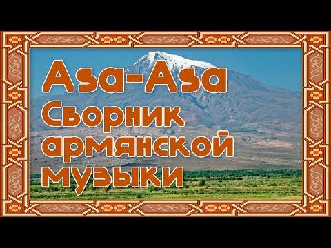 ASA-ASA  - Сборник армянской музыки I Armenian Music I Lyric Video