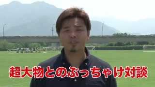 「日本サッカー強化部」紹介動画