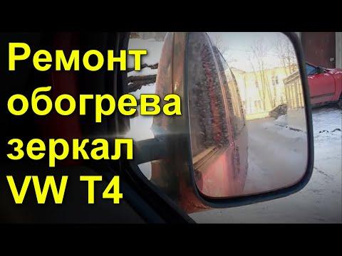 Фольксваген Транспортер, VW T4 обогрев зеркал ремонт