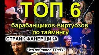 ТОП 6 топовых барабанщиков по таймингу, страйк, что такое грув?