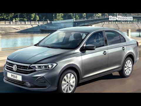 Авто обзор - Лифтбек Volkswagen Polo для России раскрыл оснащение