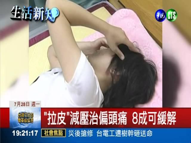拉皮手術減壓 偏頭痛不藥而癒