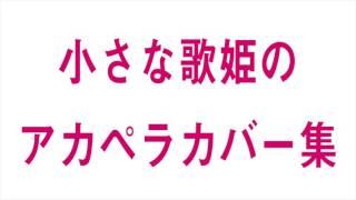 Gambar cover 道 / 宇多田ヒカル 小さな歌姫カバー Michi / Utada Hikaru