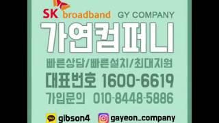 SK브로드밴드 인터넷가입은 가연컴퍼니~ 문의주세요~