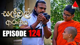 සල් මල් ආරාමය | Sal Mal Aramaya | Episode 124 | Sirasa TV Thumbnail