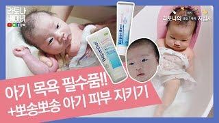 [라토나베이비] 아기 목욕 준비 필수템 +뽀송뽀송 아기…